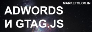 Настройка gtag.js для AdWords