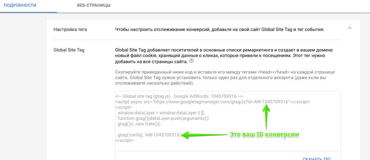 adwords gtag conversion code id